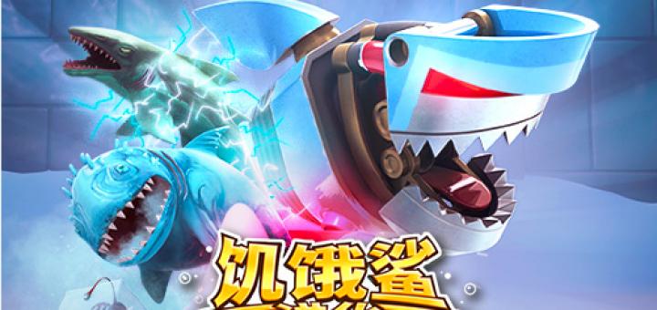 Hungry Shark - Chine - Ubisoft